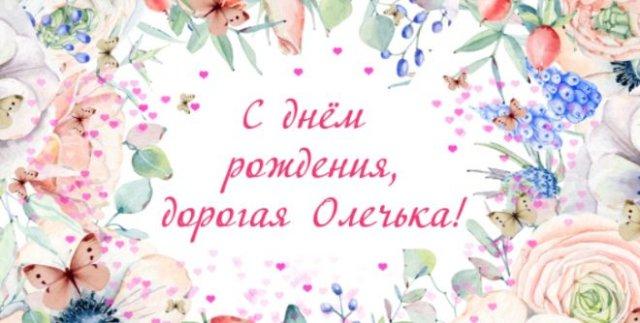 открытки на день рождения Ольги