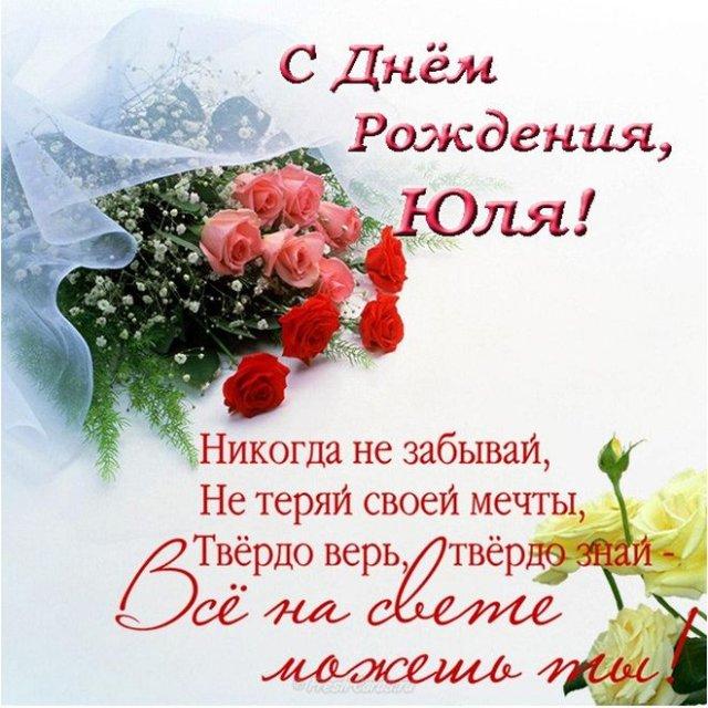 открытки на день рождения Юлии