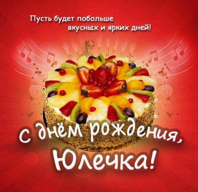 поздравления с днем рождения Юлия