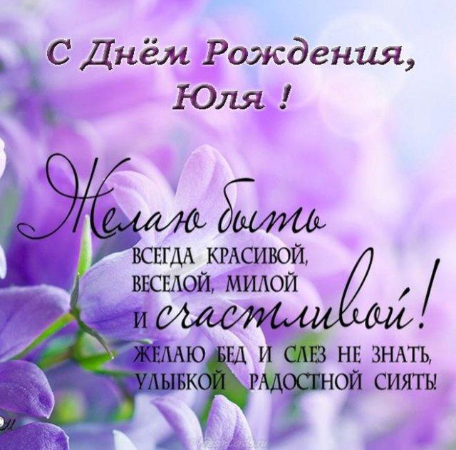 поздравления на день рождения Юлия