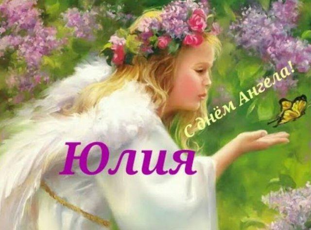 открытки с днем рождения Юлия