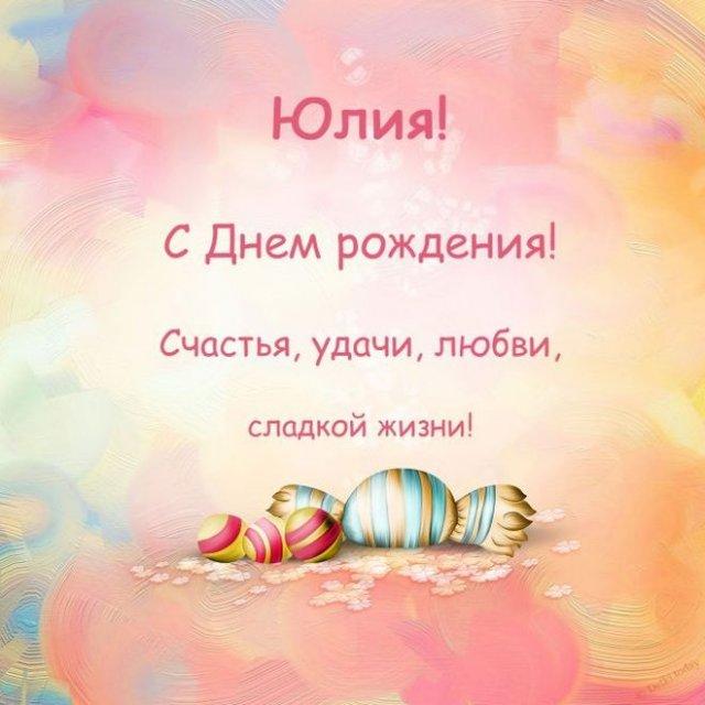 открытки с днем рождения Юля