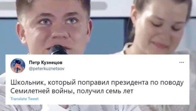 Шутки и мемы про школьника из Воркуты Никанора Толстых, который поправил Владимира Путина