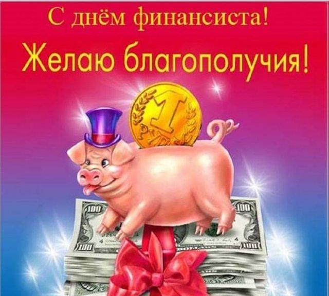 открытки на день финансиста 2021