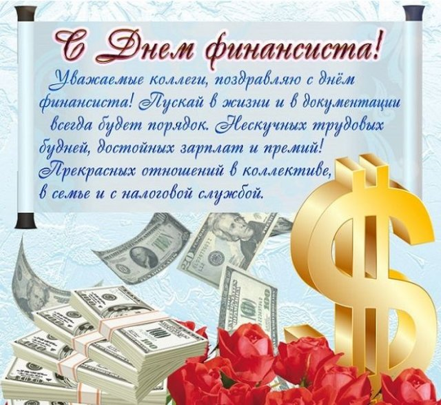поздравления на день финансиста