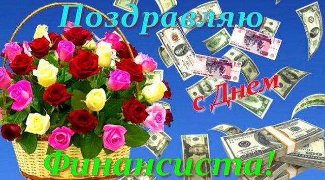 открытки на день финансиста