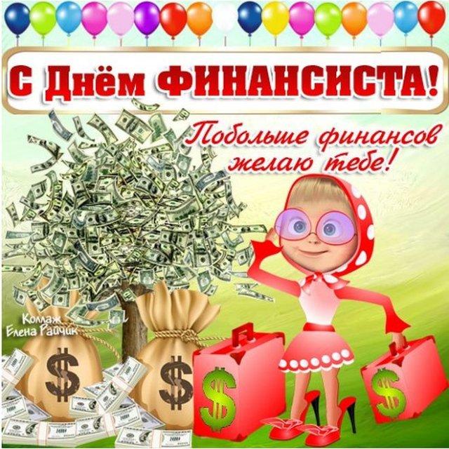 день финансиста 2021