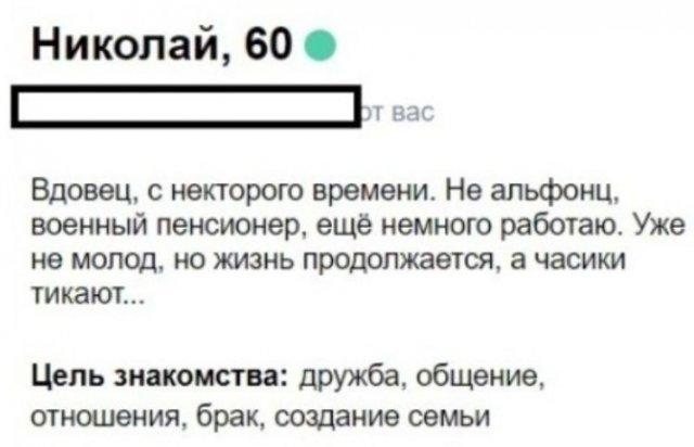 Странные и смешные анкеты мужчин, которые хотят найти свою любовь