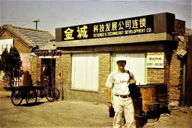 Российский специалист у колыбели китайской науки, 1993 год, Пекин.
