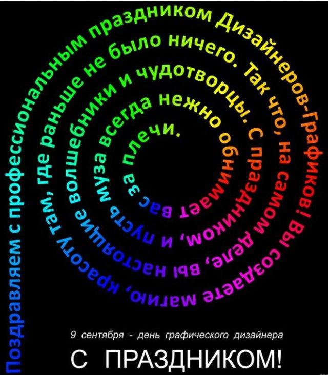 открытки на день дизайнера-графика