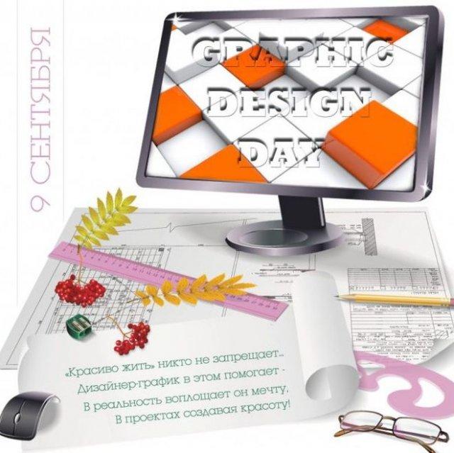 день дизайнера-графика 2021