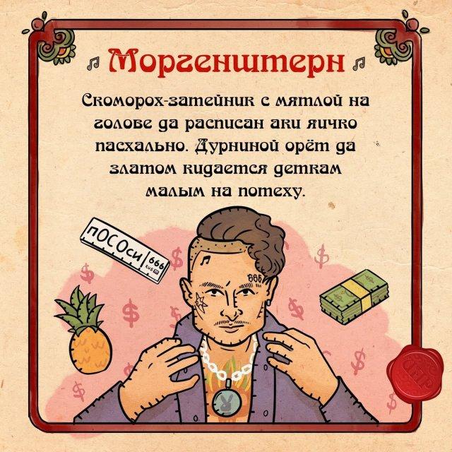 Коррупция, шутер и Моргенштер: как это объяснить по-русски