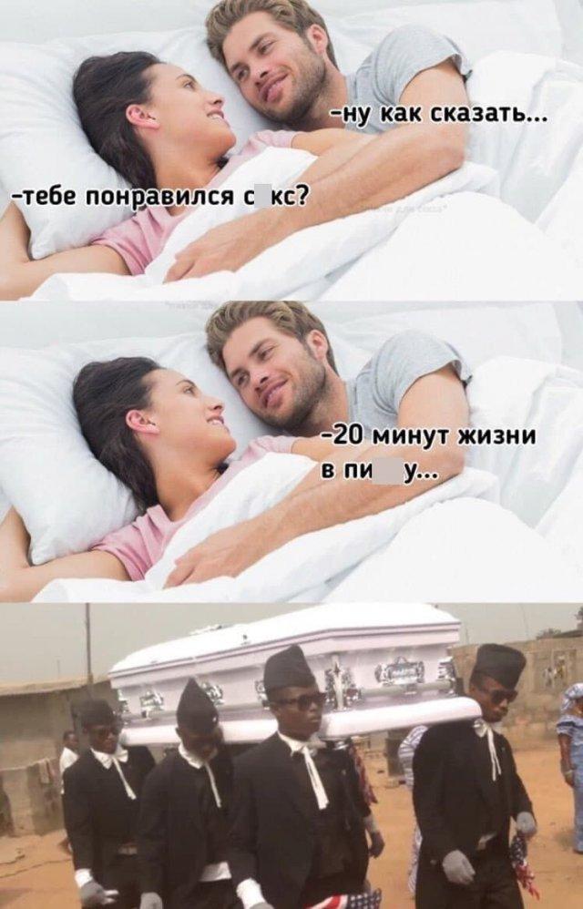 """Приколы и мемы про отношения и """"не только"""""""
