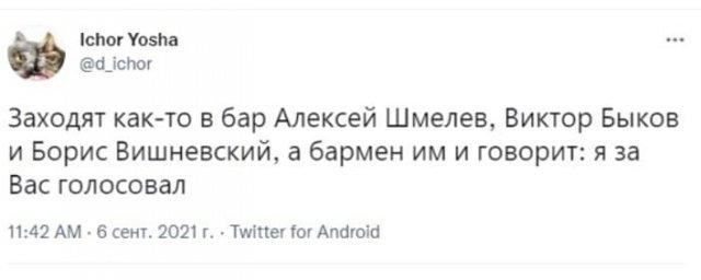 Шутки и мемы про двойников оппозиционного депутата Петербурга Бориса Вишневского