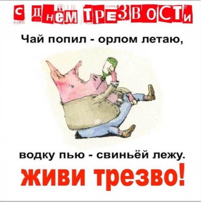 поздравления на всероссийский день трезвости