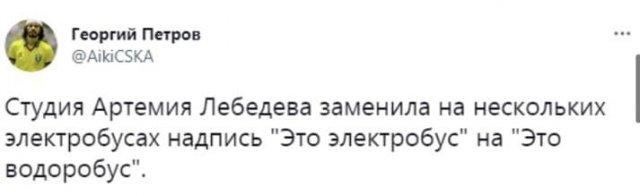 """Шутки и мемы про новый автобус Москвы - """"Это водоробус"""""""