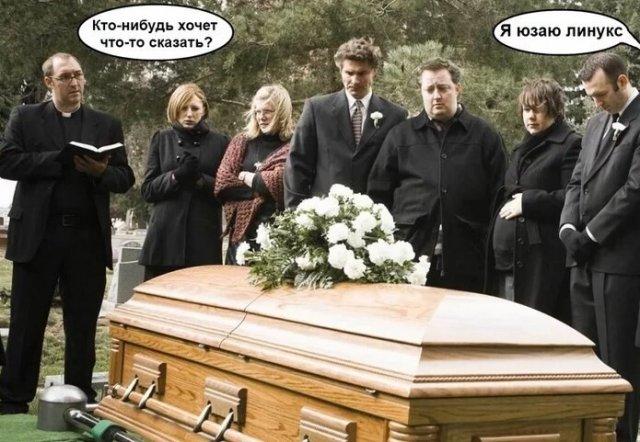Черный юмор на тему похорон