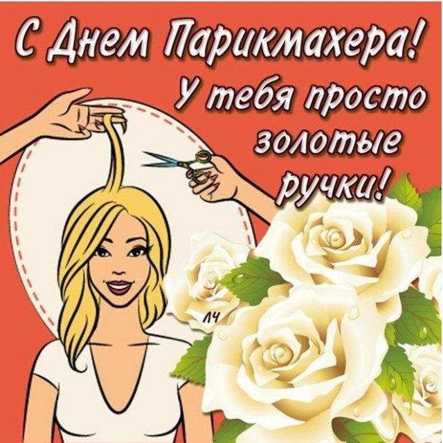 поздравления на день парикмахера