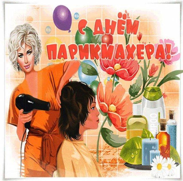 открытки на день парикмахера 2021