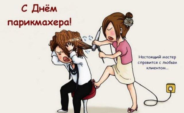 открытки на день парикмахера