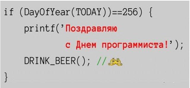 поздравления на день программиста