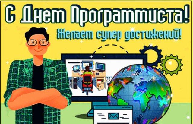 открытки на день программиста 2021