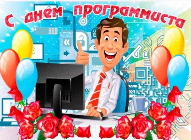 день программиста 2021