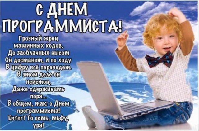 открытки на день программиста
