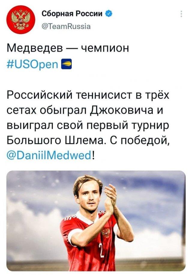 Даниил Медведев впервые в карьере выиграл теннисный турнир US Open