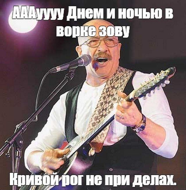Шутки, мемы и приколы про Александра Розенбаума