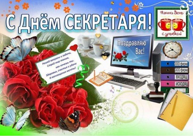 открытки на день секретаря