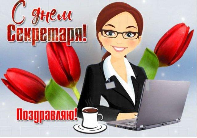 поздравления на день секретаря
