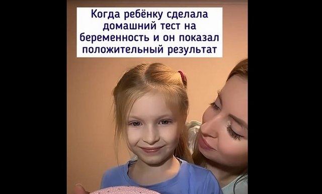 Екатерина Диденко сделала маленькой дочке тест на беременность