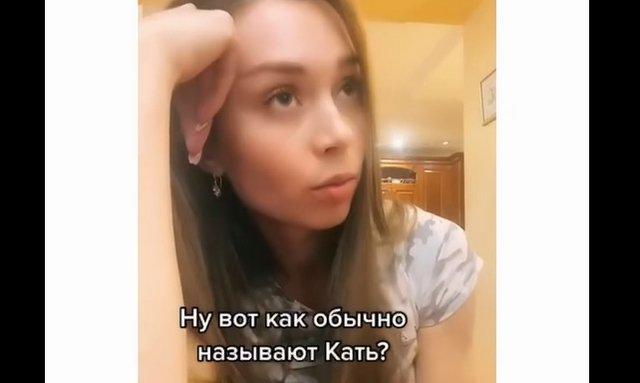 А как вы называете своих Кать?