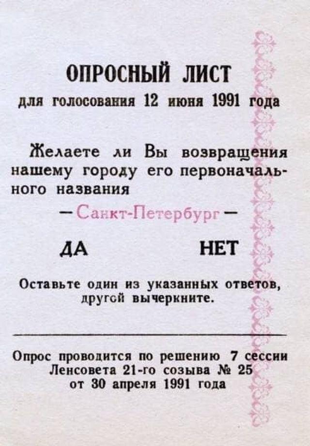 Переименование Ленинграда в Санкт-Петербург в 1991 году. Чуть больше половины жителей высказались за.