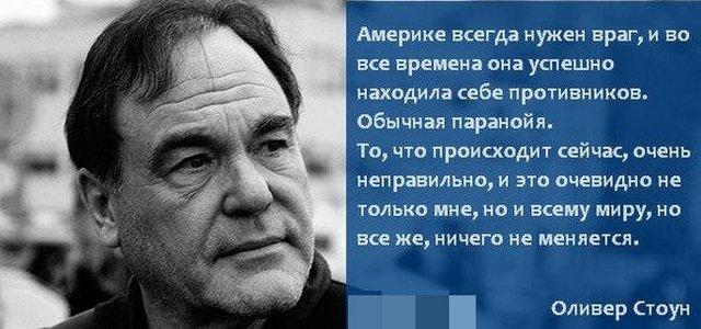 Оливер Стоун - самый русский американский режиссер. Цитаты о США и России