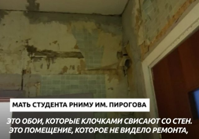 Общежитие РНИМУ имени Пирогова, которое выглядит как после войны