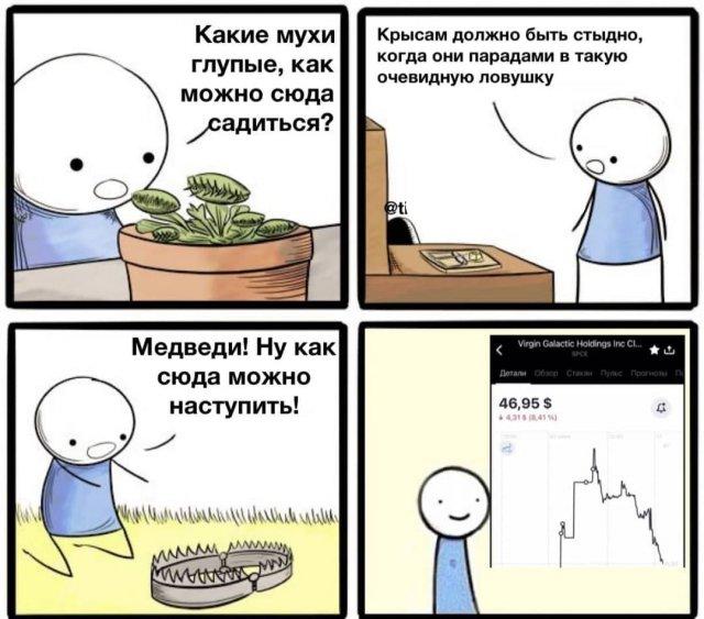 Шутки и мемы про настоящих инвесторов