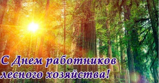 открытки на день работников леса 2021