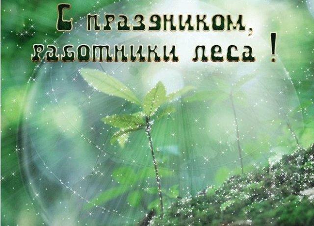 день работников леса 2021