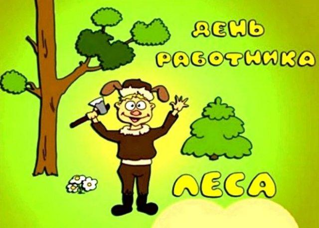 открытки на день работников леса