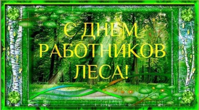 поздравления на день работников леса