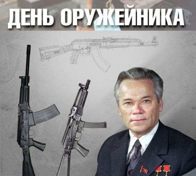 поздравления на день оружейника