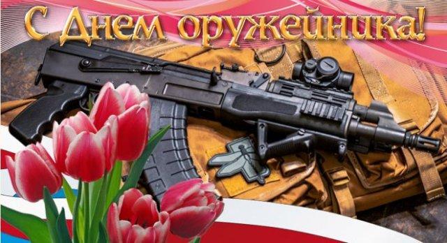 открытки на день оружейника 2021