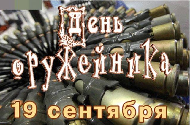 открытки с днем оружейника