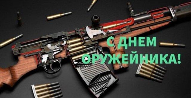 открытки на день оружейника