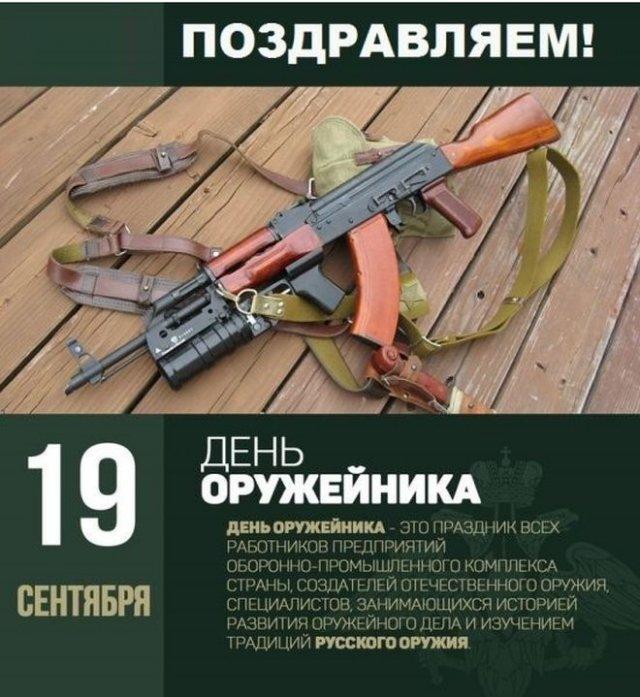 день оружейника 2021