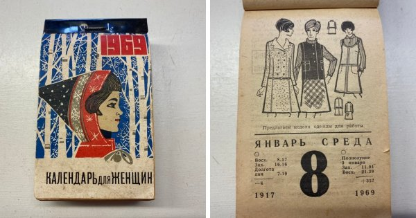 Советский отрывной календарь. Для женщин