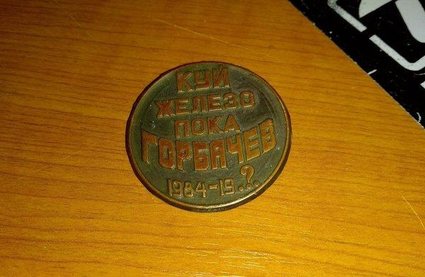 Значок из СССР