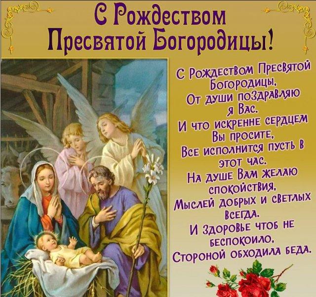поздравления на рождество пресвятой богородицы